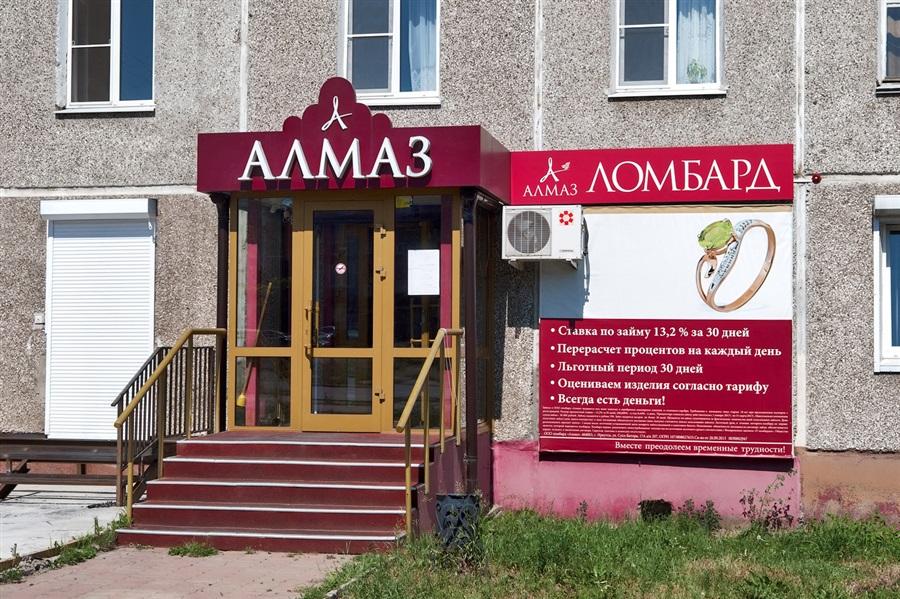 комфорт займ усолье сибирское режим ощадбанк кредит на авто калькулятор